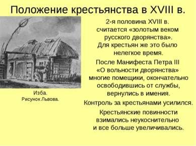 Положение крестьянства в XVIII в. 2-я половина XVIII в. считается «золотым ве...