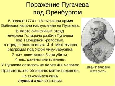 Поражение Пугачева под Оренбургом В начале 1774 г. 16-тысячная армия Бибикова...