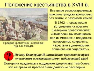 Положение крестьянства в XVIII в. Все шире распространялась практика продажи ...