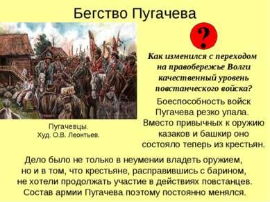 Бегство Пугачева Как изменился с переходом на правобережье Волги качественный...