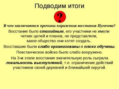 Подводим итоги В чем заключаются причины поражения восстания Пугачева? Восста...