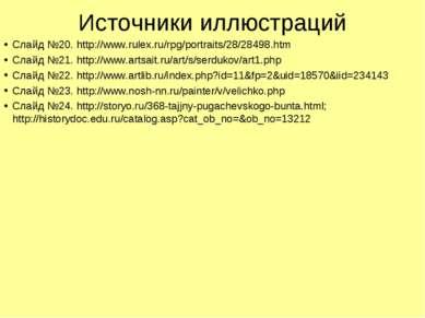 Источники иллюстраций Слайд №20. http://www.rulex.ru/rpg/portraits/28/28498.h...