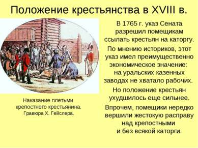 Положение крестьянства в XVIII в. В 1765 г. указ Сената разрешил помещикам сс...