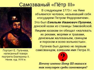 Самозваный «Пётр III» В следующем 1773 г. на Яике объявился человек, называвш...