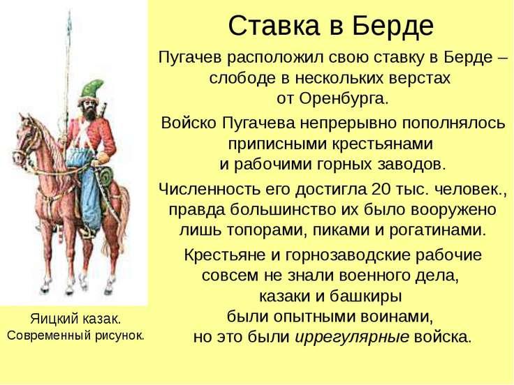 Ставка в Берде Пугачев расположил свою ставку в Берде – слободе в нескольких ...