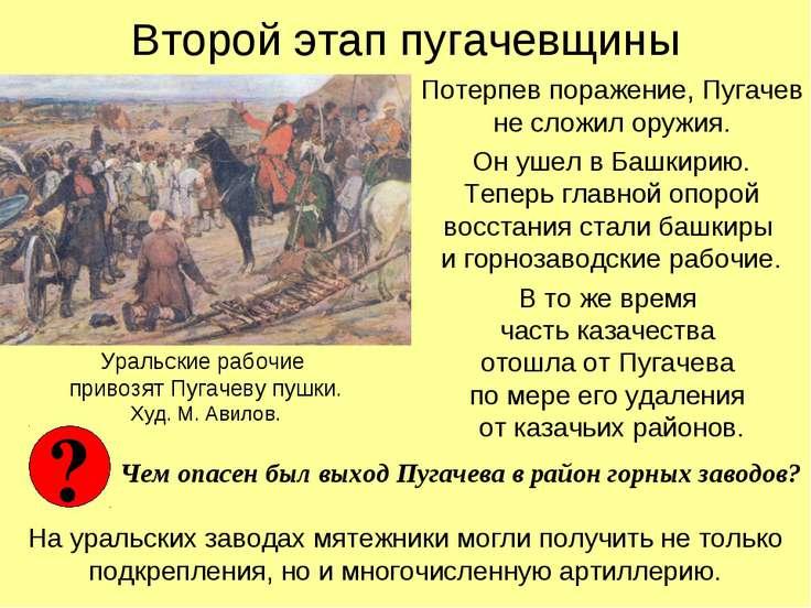 Второй этап пугачевщины Потерпев поражение, Пугачев не сложил оружия. Он ушел...