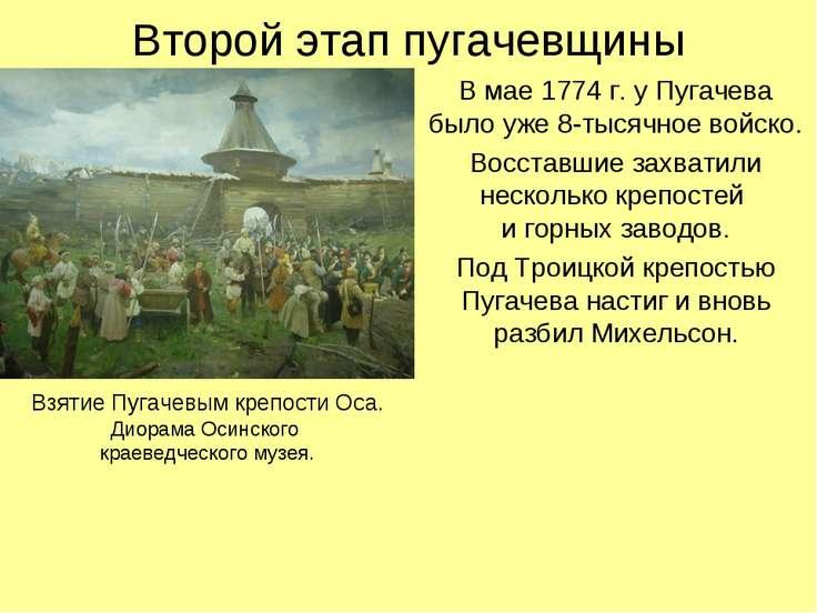 Второй этап пугачевщины В мае 1774 г. у Пугачева было уже 8-тысячное войско. ...