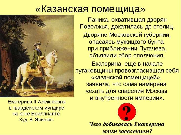 «Казанская помещица» Паника, охватившая дворян Поволжья, докатилась до столиц...