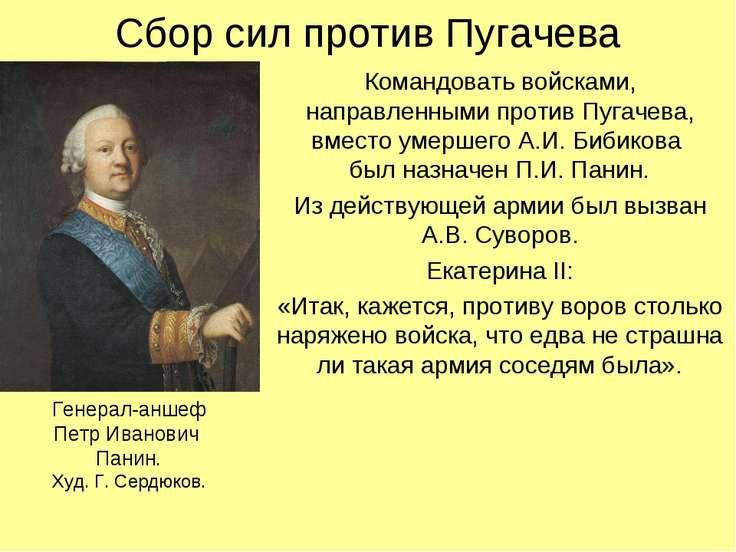 Сбор сил против Пугачева Командовать войсками, направленными против Пугачева,...