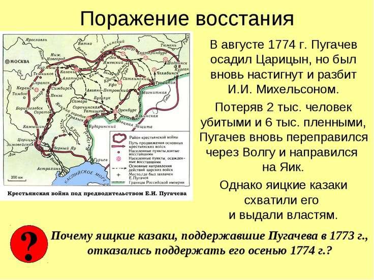 Поражение восстания В августе 1774 г. Пугачев осадил Царицын, но был вновь на...