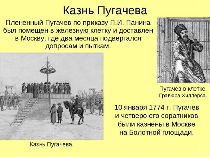 Казнь Пугачева Плененный Пугачев по приказу П.И. Панина был помещен в железну...