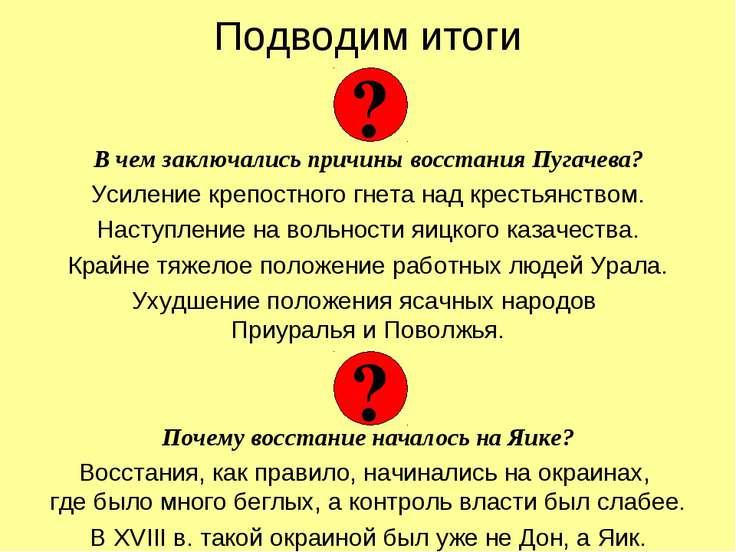 Подводим итоги В чем заключались причины восстания Пугачева? Усиление крепост...