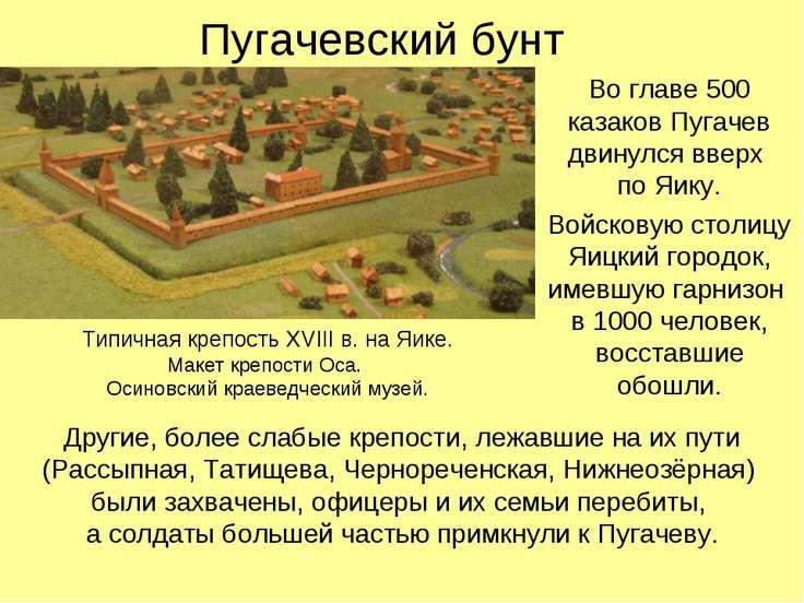 Пугачевский бунт Во главе 500 казаков Пугачев двинулся вверх по Яику. Войсков...