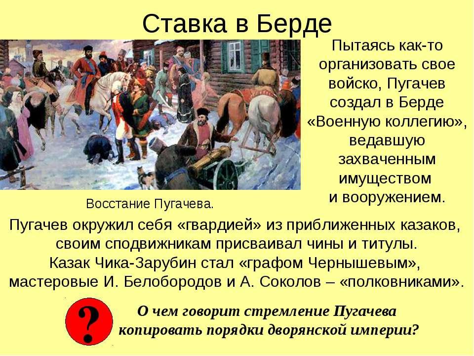 Ставка в Берде Пытаясь как-то организовать свое войско, Пугачев создал в Берд...
