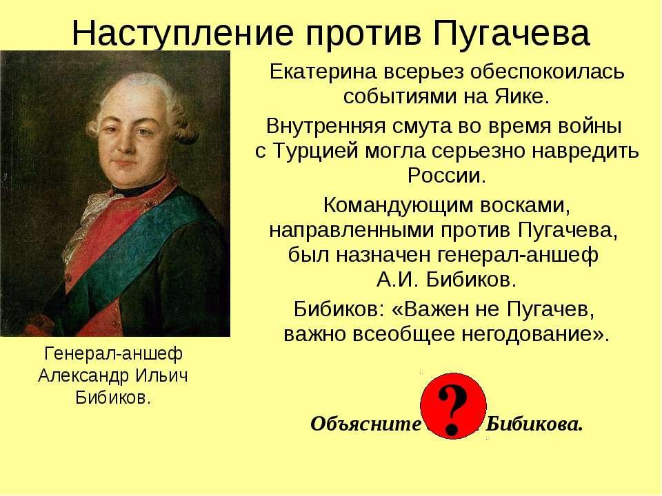 Наступление против Пугачева Екатерина всерьез обеспокоилась событиями на Яике...