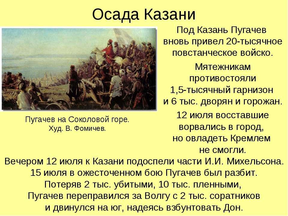 Осада Казани Под Казань Пугачев вновь привел 20-тысячное повстанческое войско...
