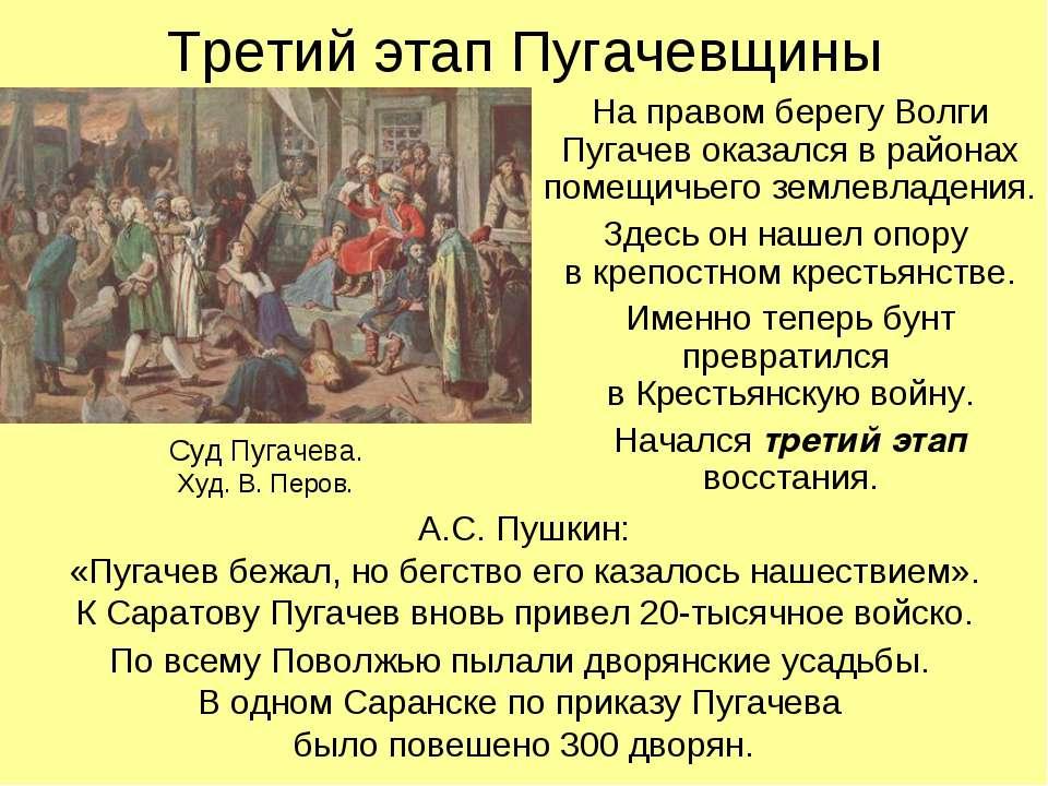 Третий этап Пугачевщины На правом берегу Волги Пугачев оказался в районах пом...