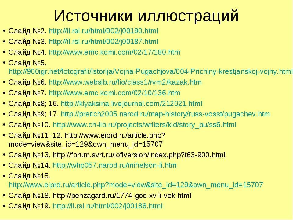 Источники иллюстраций Слайд №2. http://il.rsl.ru/html/002/j00190.html Слайд №...