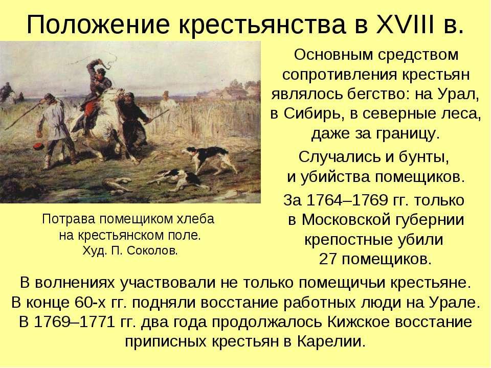 Положение крестьянства в XVIII в. Основным средством сопротивления крестьян я...