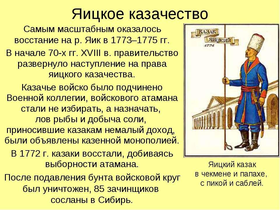 Яицкое казачество Самым масштабным оказалось восстание на р. Яик в 1773–1775 ...