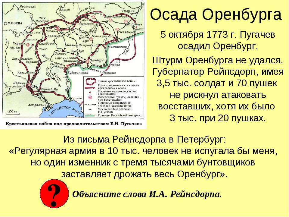 Осада Оренбурга 5 октября 1773 г. Пугачев осадил Оренбург. Штурм Оренбурга не...