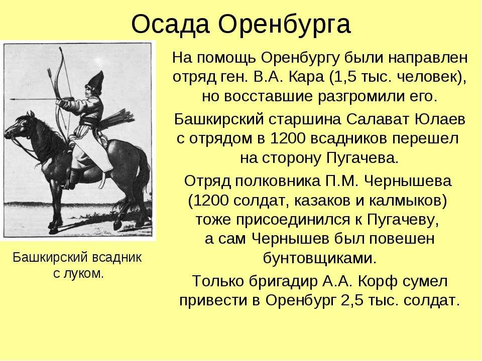 Осада Оренбурга На помощь Оренбургу были направлен отряд ген. В.А. Кара (1,5 ...