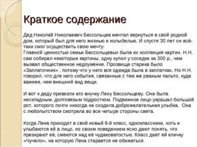 Краткое содержание Дед Николай Николаевич Бессольцев мечтал вернуться в свой ...