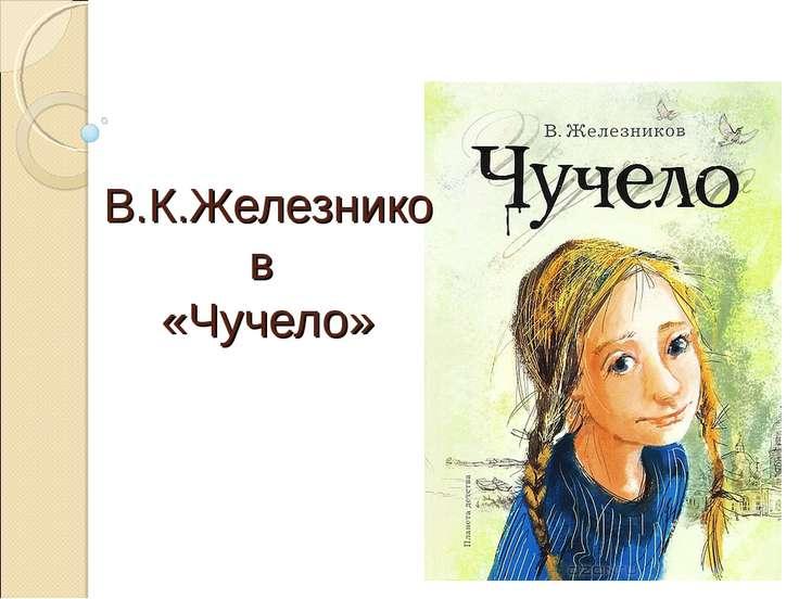 В.К.Железников «Чучело»
