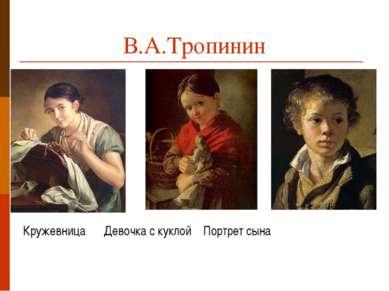 В.А.Тропинин Кружевница Девочка с куклой Портрет сына