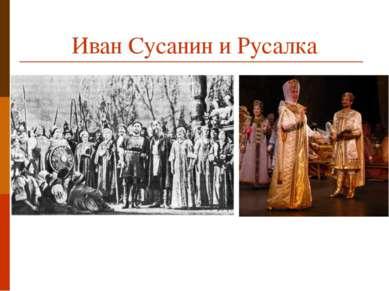 Иван Сусанин и Русалка