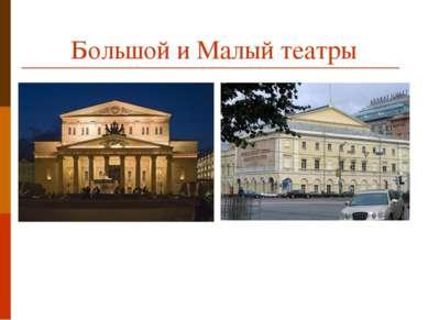 Большой и Малый театры