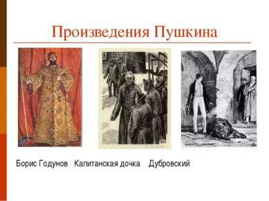 Произведения Пушкина Борис Годунов Капитанская дочка Дубровский