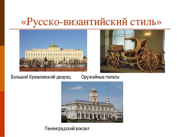 «Русско-византийский стиль» Большой Кремлевский дворец Оружейные палаты Ленин...