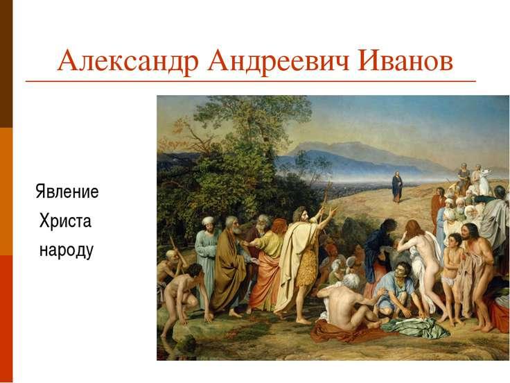 Александр Андреевич Иванов Явление Христа народу
