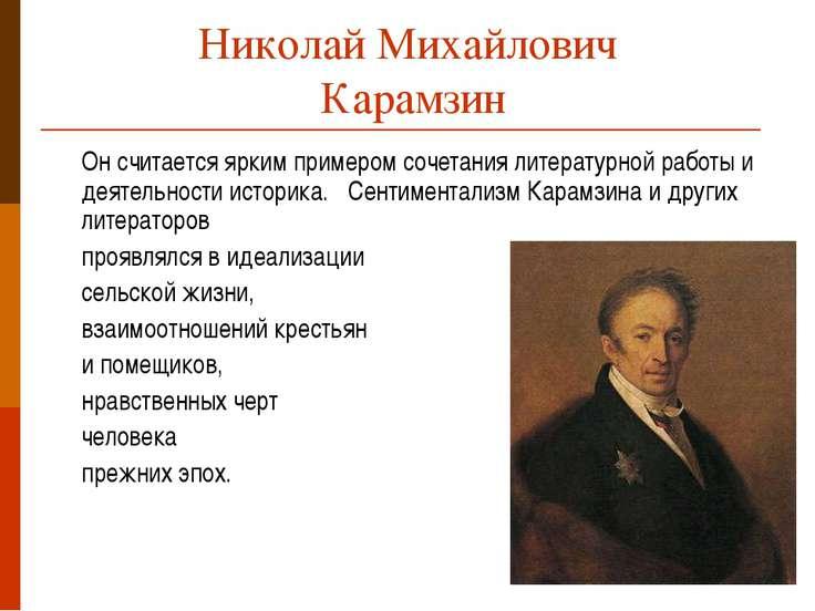 Николай Михайлович Карамзин Он считается ярким примером сочетания литературно...