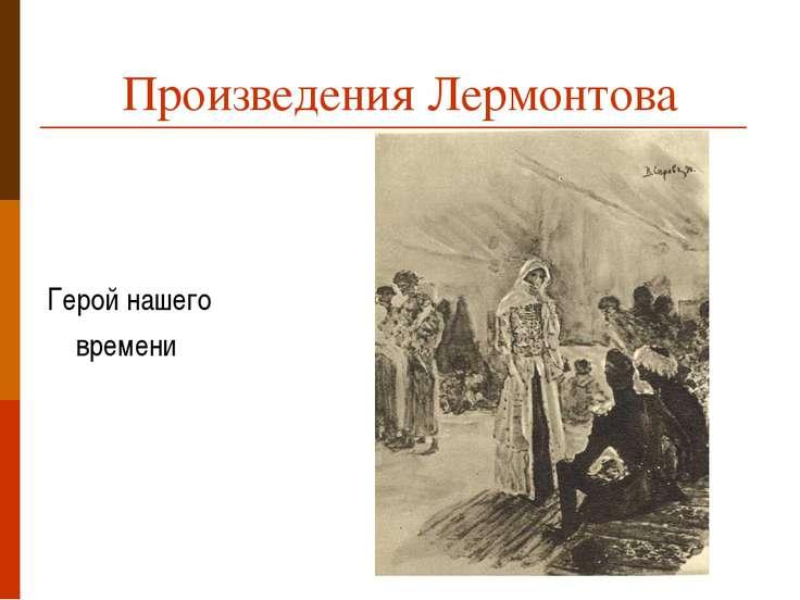 Произведения Лермонтова Герой нашего времени