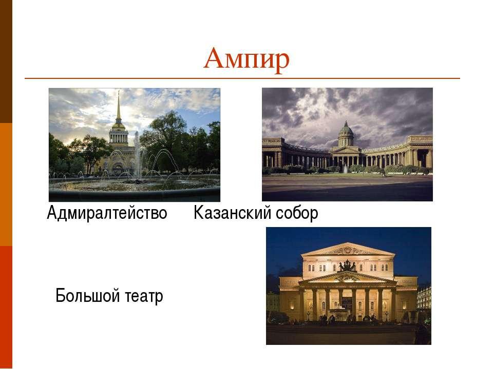 Ампир Адмиралтейство Казанский собор Большой театр