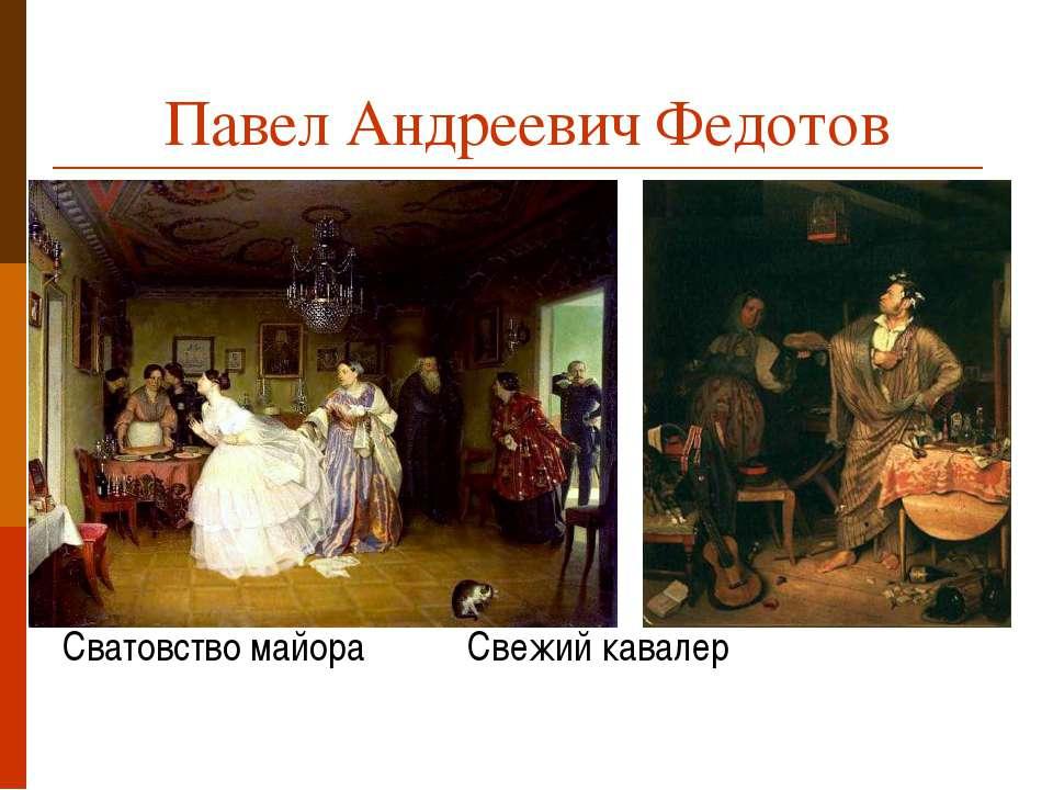 Павел Андреевич Федотов Сватовство майора Свежий кавалер