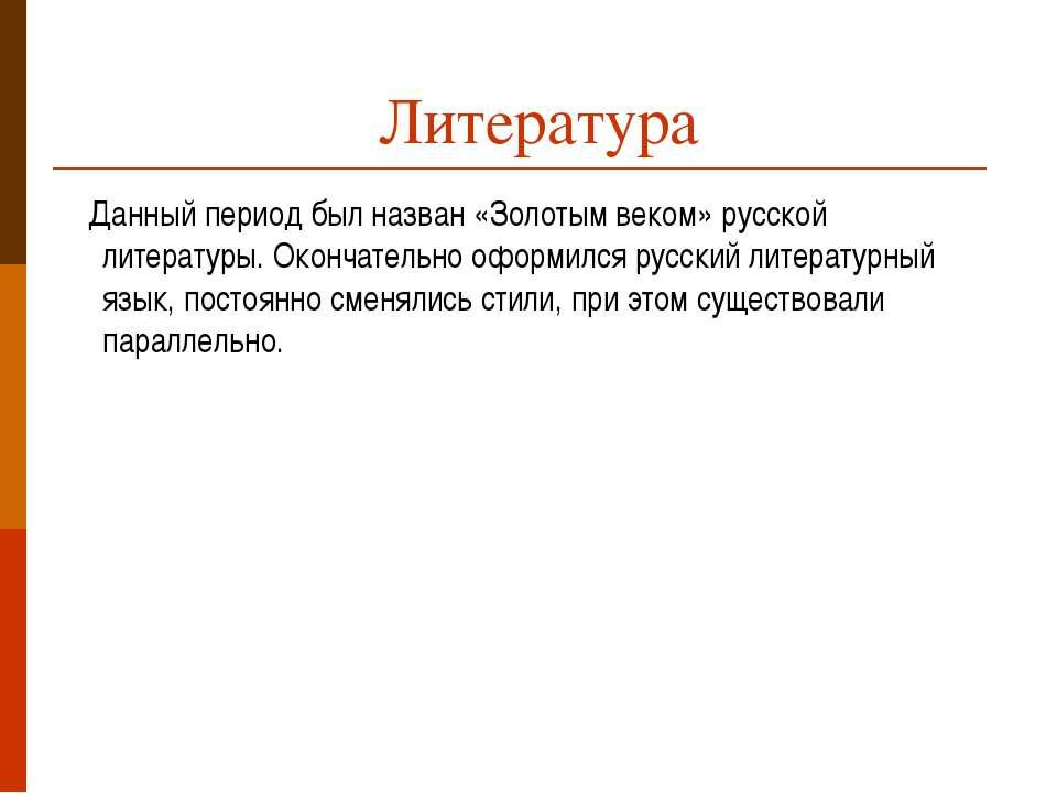 Литература Данный период был назван «Золотым веком» русской литературы. Оконч...