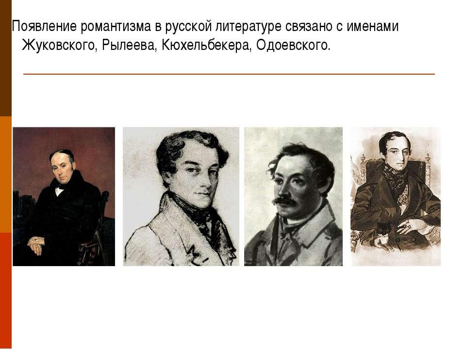 Появление романтизма в русской литературе связано с именами Жуковского, Рыл...