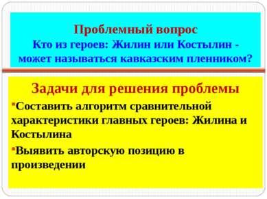 Проблемный вопрос Кто из героев: Жилин или Костылин - может называться кавказ...