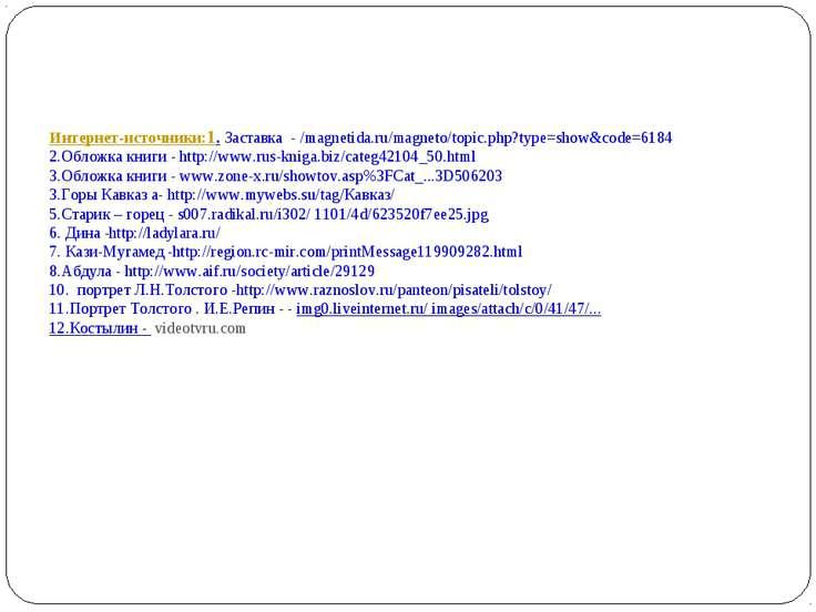 Интернет-источники: 1. Заставка - /magnetida.ru/magneto/topic.php?type=show&c...