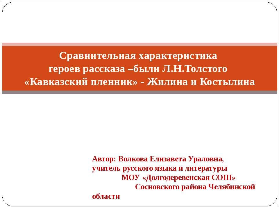 Автор: Волкова Елизавета Ураловна, учитель русского языка и литературы МОУ «Д...