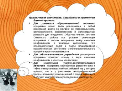 Практическая значимость разработки и применения данного проекта: Для развития...