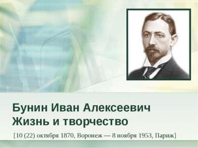Бунин Иван Алексеевич Жизнь и творчество [10 (22) октября 1870, Воронеж — 8 н...