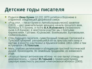 Детские годы писателя Родился Иван Бунин 10 (22) 1870 октября в Воронеже в ст...