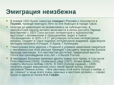 Эмиграция неизбежна В январе 1920 Бунин навсегда покидает Россию и поселяется...