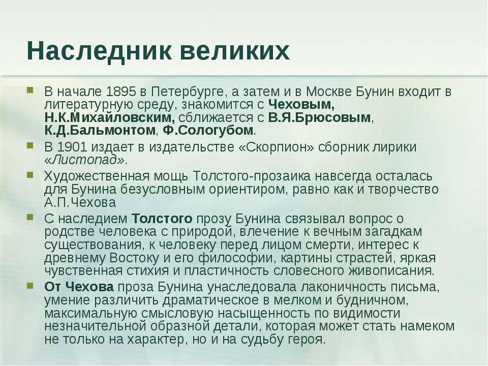 Наследник великих В начале 1895 в Петербурге, а затем и в Москве Бунин входит...