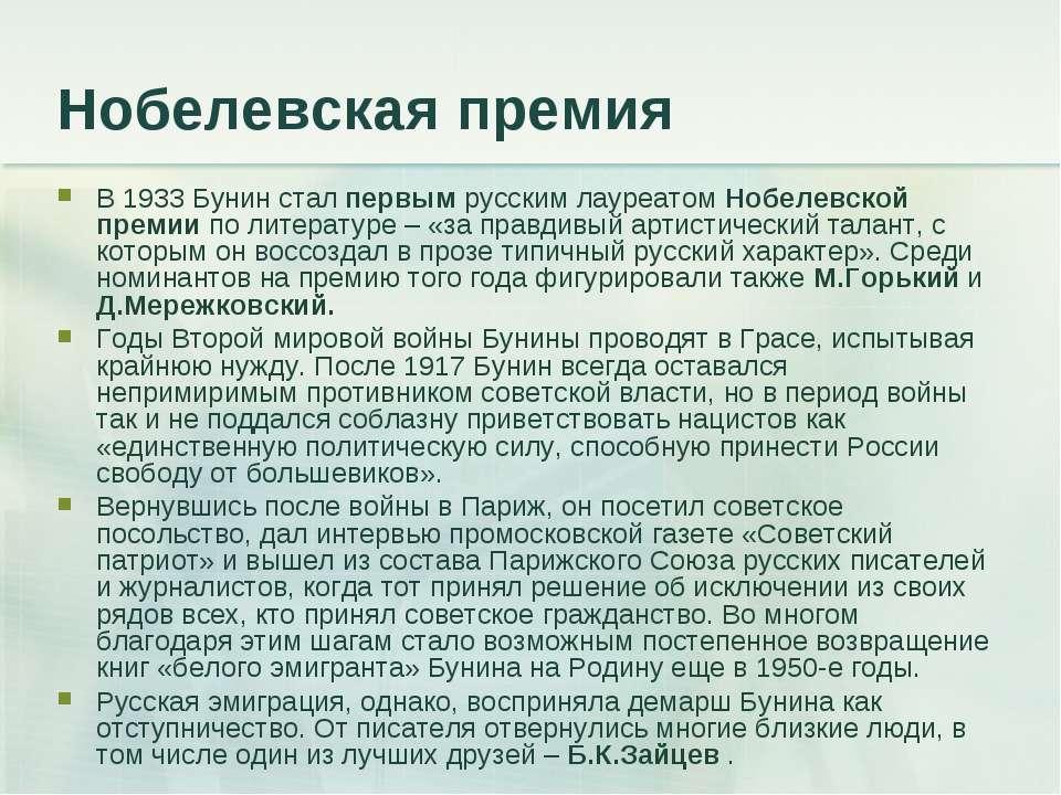 Нобелевская премия В 1933 Бунин стал первым русским лауреатом Нобелевской пре...