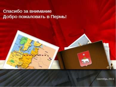 Спасибо за внимание Добро пожаловать в Пермь! сентябрь 2011